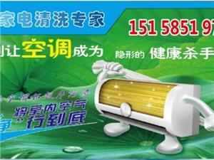 專業家電清洗服務