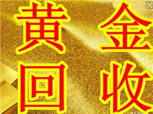 豐城黃金回收全豐城上門回收黃金