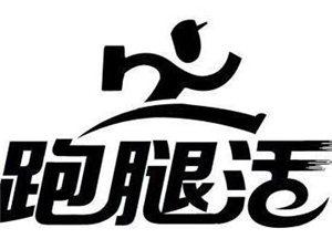 黑龙江快三app软件—主页-彩经_彩喜欢顺跑腿服务