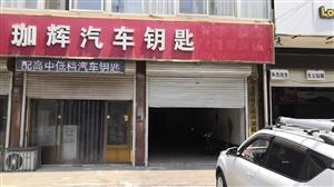 无极县城区 周边地区开锁换锁 配汽车遥控钥匙