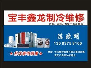 空调,烟机,热水器,拆装,维修