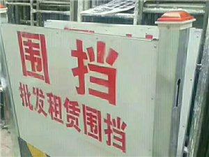 鑫兴围档租赁