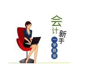 勉县创名会计培训