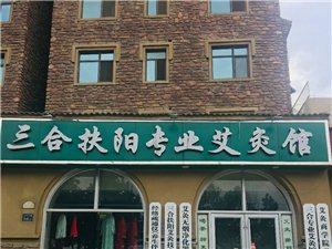 寻找潢川县三合扶阳专业艾灸馆事业合伙人