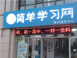 青州簡單學習網在家也能初高中名師全科輔導