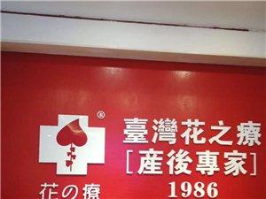 台湾花之疗专业产后修复,催乳