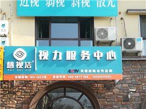 慧視潔視力服務中心香港公館店