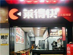 重慶加盟連鎖店萊得快底價轉讓