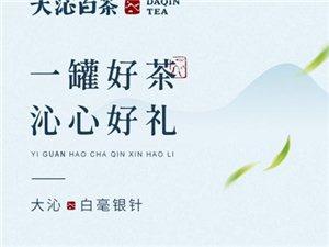 紫香閣大沁白茶專營店歡迎你!