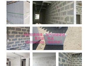 轻质隔墙销售安装  加气块隔墙