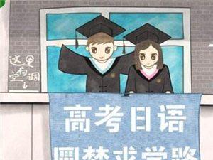 專業高考日語輔導