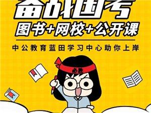 2019陕西特岗教师招聘+国考备战