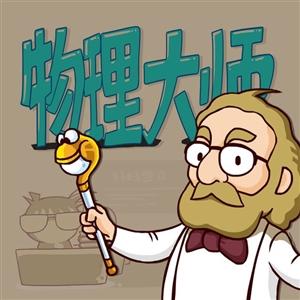 物理大师招聘涞水合伙人