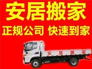 郑州搬家,拆装家具空调移机全市最低价?#38431;?#26469;电咨询
