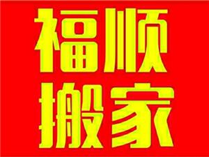 南康區福順搬家貨運公司18270099833