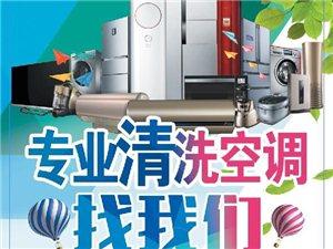 清理抽油烟机空调各种家电