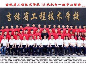 吉林省工程技术学校