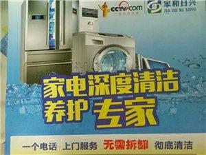 苍溪县家和兴日家电,自来水管深度清洗保洁