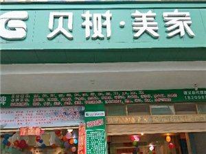 桐梓县贝树美家建材店