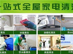 潔巧專業家電清洗維修公司