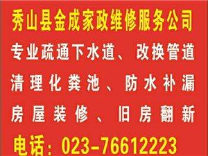 秀山县城镇乡村各地专业房屋装修旧房翻新工程