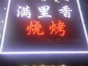 滿里香燒烤