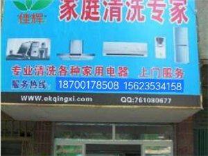 應城佳輝家政服務中心