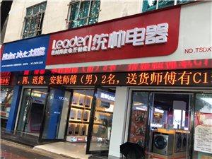 腾冲统帅电器6月22日盛大开业