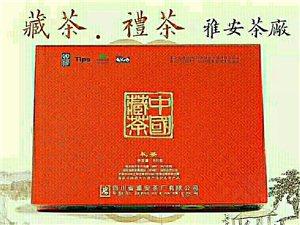 四川老字號/國家非物質文化遺產/雅安藏茶/招分銷商