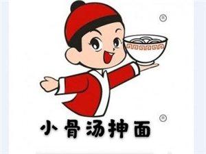小骨湯抻面免費送餐,訂餐電話13942134881