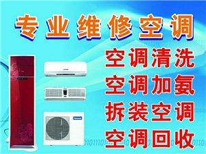 秀山家电维修,空调维修及按装,空调清洗,打孔等服务