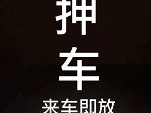 新郑龙湖镇汽车抵押贷款-终于找到靠谱公司了
