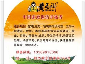 太阳集团娱乐网址黄马褂健康家政服务中心