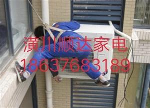 顺达家电二手空调出售,出租,拆装,加氟,维修,