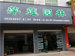 618活动~莲花第一家专业园林工具、水族用品店