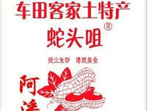 車田客家生炒花生(阿潘花生)
