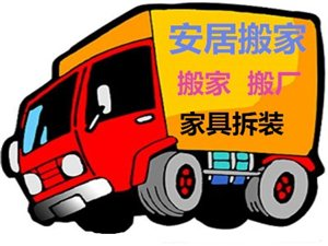 郑州专业搬家,拆装家具空调移机价格优惠?#38431;?#26469;电