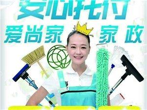【爱尚家家政】专业精细保洁,家电清洗,空调移机