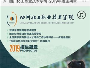 四川化工職業技術學院招生信息