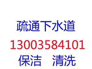 如東掘港13003584101低價通下水道馬桶地漏