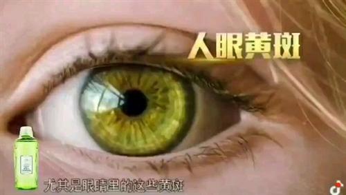 💥💫您是否经常玩手机而感觉眼部疲劳呢❓您是否长时间玩电脑,感觉眼睛酸胀呢❓别着急,福音来啦阻蓝光,防近视,防眼疾的洗眼液是您最好的选择。让您的眼睛从此远离蓝光的伤害,远离近视,不