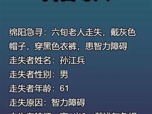 盐亭紧急寻人:六旬老人在中央天街走失