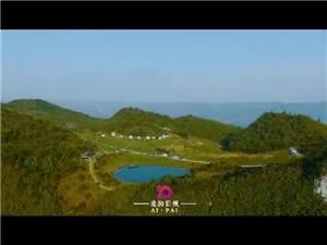 阿依山很美的,只可惜只能传15秒视频!