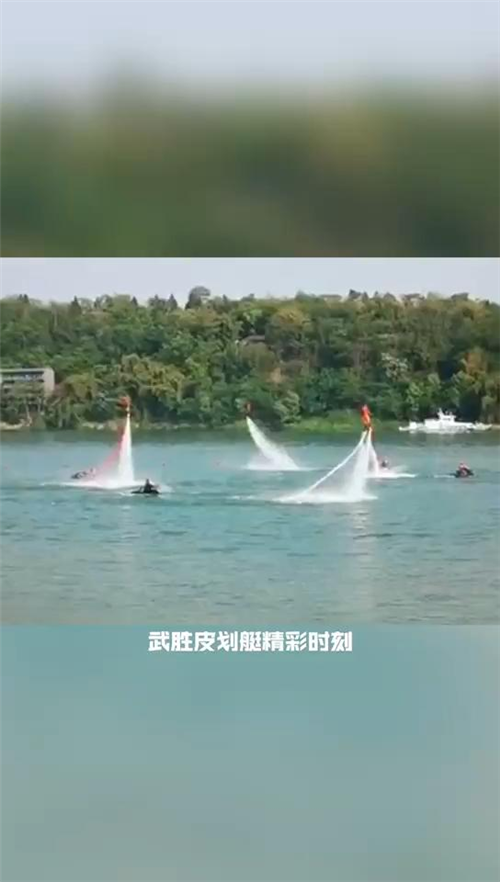 武胜龙女湖橡皮艇比赛