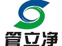 管立净环保科技丶谢涛
