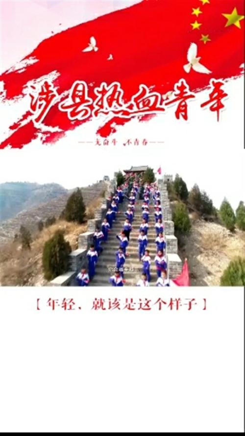 大美涉县热血青年读中国,看河北邯郸涉县