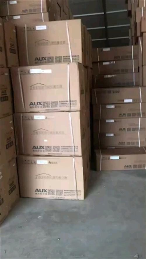 奥克斯空调大量出货,全部批发价,联系19903783022