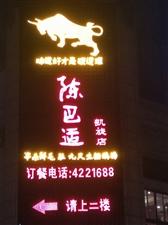 重庆陈巴适火锅