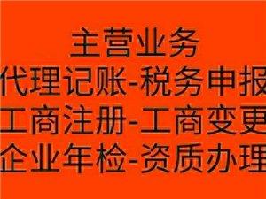 齐河县朗胜代理记账有限公司