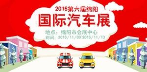 2016第六届绵阳国际车展